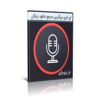 دانلود Ashampoo Audio Recorder 1.0.1 نرم افزار ضبط صدا حرفه ای