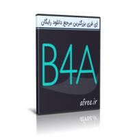 دانلود Basic4Android 8.30 برنامه نویسی و ساخت نرم افزار اندروید
