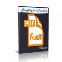 دانلود Foxit Reader 10.0.0.35798 نمایش فایل های پی دی اف