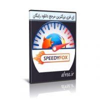 دانلود SpeedyFox 2.0.28.145 افزایش سرعت فایرفاکس و کروم