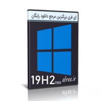 دانلود Windows 10 19H2 1909.10.0.18363.418 MSDN x86/x64 ویندوز 10