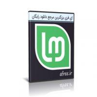دانلود Linux Mint 19.2 Tina 2020 سیستم عامل قدرتمند لینوکس مینت