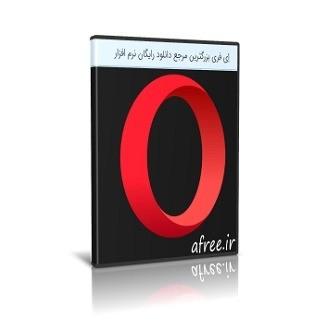 Opera - دانلود Opera 65.0.3467.48 مرورگر قدرتمند و همه کاره اُپرا