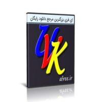 دانلود UVK Ultra Virus Killer 10.14.3.0 ضد جاسوسی و آنتی ویروس