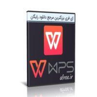 دانلود WPS Office 2020 Premium 11.2.0.9453 آفیس ویندوز
