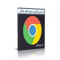دانلود Google Chrome 86.0.4240.111 مرورگر اینترنت گوگل کروم
