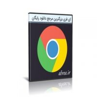 دانلود Google Chrome 80.0.3987.116 مرورگر گوگل کروم
