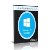 دانلود Yamicsoft Windows 10 Manager 3.2.1 مدیریت و ایجاد تغییرات در ویندوز ۱۰