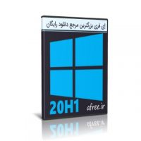 دانلود Windows10 20H1 Ver2004 Build19041 RTM ویندوز 10