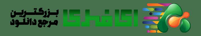 ای فری – دانلود رایگان نرم افزار و بازی