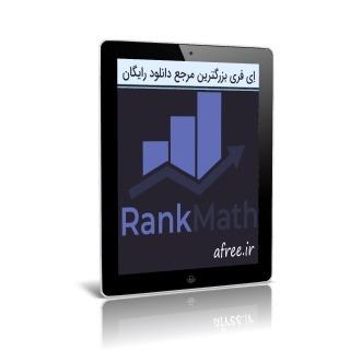 افزونه سئو وردپرس Rank Math
