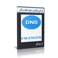 دانلود DNS Changer v1230lgr نرم افزار تغییر DNS برای اندروید