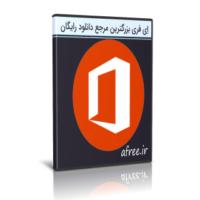 دانلود Microsoft Office Pro Plus 2021 مجموعه ابزار آفیس 2021