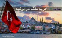 خرید خانه در ترکیه و محبوبیت بین ایرانیان