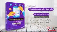 آموزش تولید محتوا با موبایل و آموزش ایندیزاین در گرافیستار