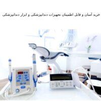 معرفی بهترین مرجع فروش مواد و تجهیزات دندانپزشکی در ایران