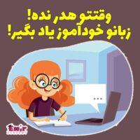 وقتتو هدر نده! زبانو خودآموز یاد بگیر!