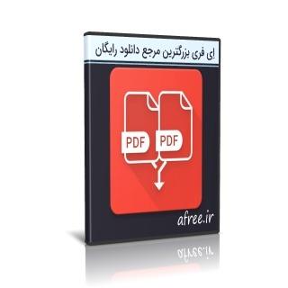 دانلود CoolUtils PDF Combine 7.1.0.35 ترکیب فایل های PDF