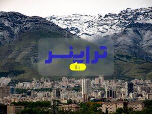 توصیه های تراپنر برای رزرو هتل در تهران + چند پیشنهاد