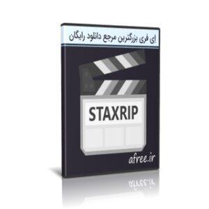دانلود StaxRip 2.10.0 کم کردن حجم فیلم با بهترین کیفیت